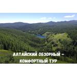 Алтайский обзорный - Комфортный тур (7 дней)