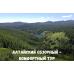 Алтайский обзорный - Комфортный тур