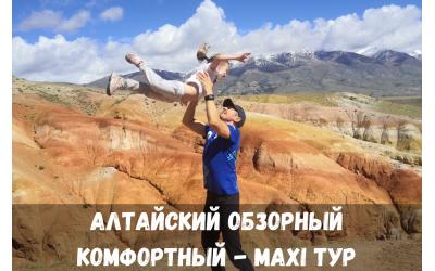 Алтайский обзорный Комфортный - MAXI тур (10 дней)