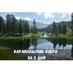 На Каракольские озера за 3 дня