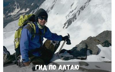Экскурсовод на Алтае
