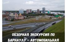 Обзорная экскурсия по Барнаулу - автомобильная