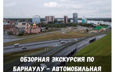 Обзорная экскурсия по Барнаулу - автобусная