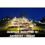 Обзорная экскурсия по Барнаулу - пешая