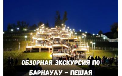 Класическая Обзорная экскурсия по Барнаулу