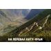 На перевал Кату-Ярык