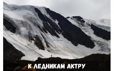 """Тур """"К ледникам Актру"""""""
