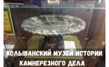 Колыванский музей истории камнерезного дела