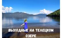 Выходные на Телецком озере