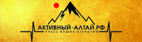 Туроператор «Активный Алтай»